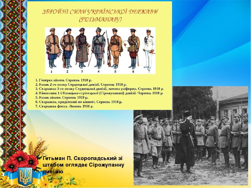 Гетьман П. Скоропадський зі штабом оглядає Сірожупанну дивізію