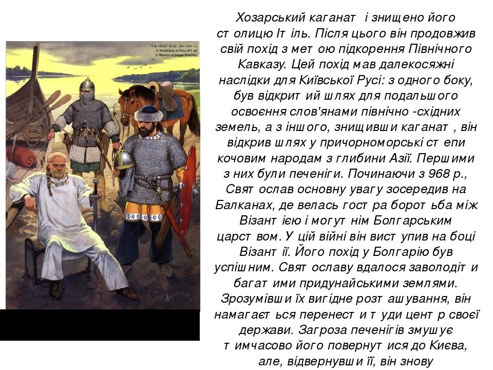 Хозарський каганат і знищено його столицю Ітіль. Після цього він продовжив свій похід з метою підкорення Північного Кавказу. Цей похід мав далекося...