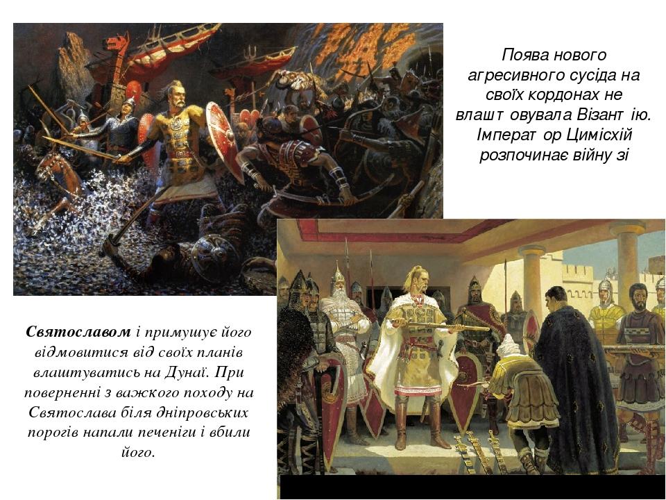 Поява нового агресивного сусіда на своїх кордонах не влаштовувала Візантію. Імператор Цимісхій розпочинає війну зі Святославом і примушує його відм...