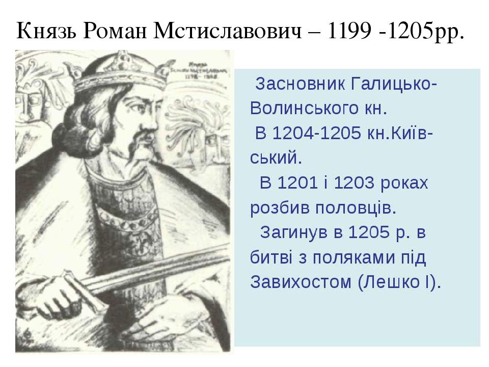 Князь Роман Мстиславович – 1199 -1205рр.