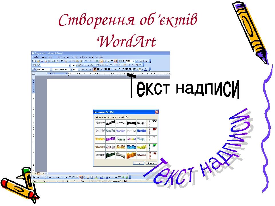 Створення об'єктів WordArt