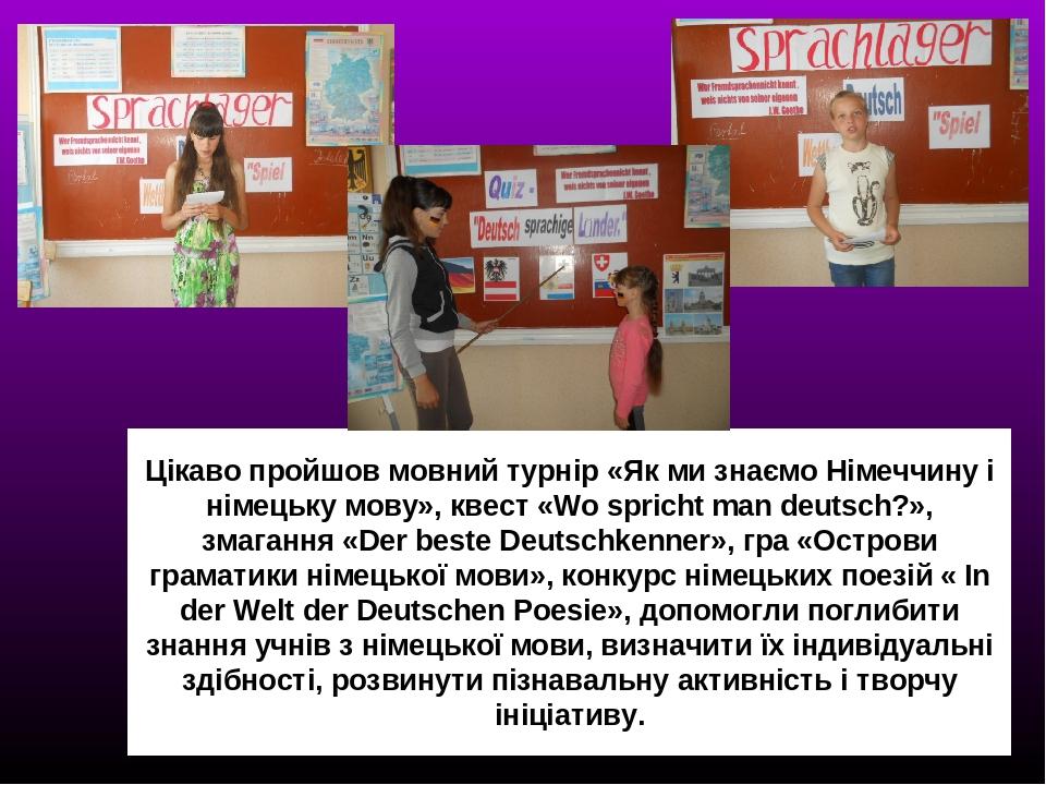 Цікаво пройшов мовний турнір «Як ми знаємо Німеччину і німецьку мову», квест «Wo spricht man deutsch?», змагання «Der beste Deutschkenner», гра «Ос...