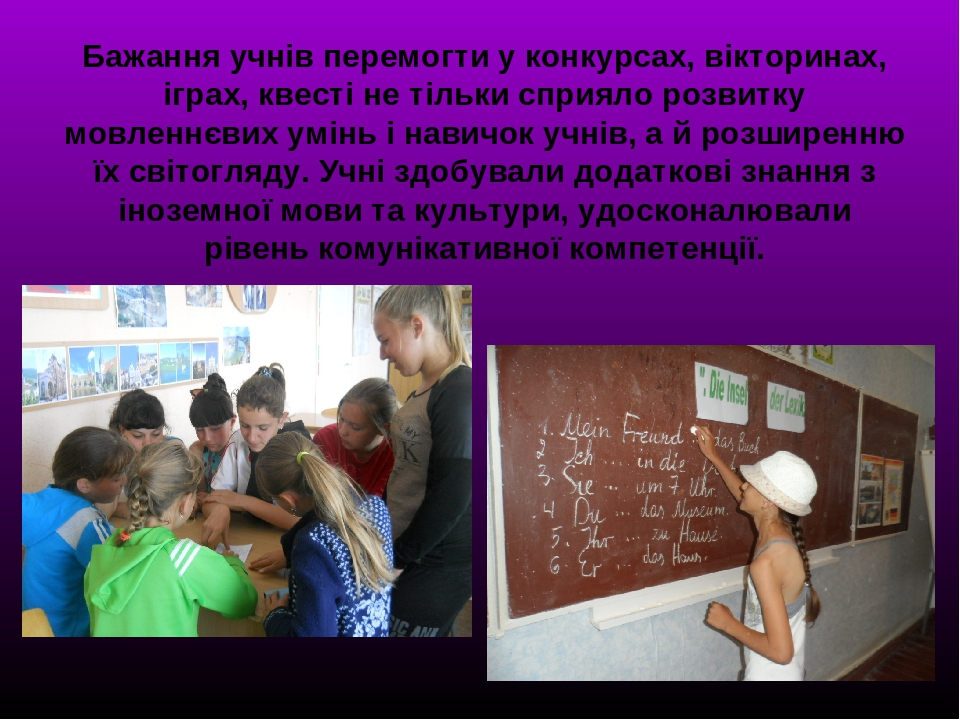 Бажання учнів перемогти у конкурсах, вікторинах, іграх, квесті не тільки сприяло розвитку мовленнєвих умінь і навичок учнів, а й розширенню їх світ...