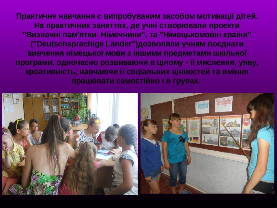 """Практичне навчання є випробуваним засобом мотивації дітей. На практичних заняттях, де учні створювали проекти """"Визначні пам'ятки Німеччини"""", та """"Ні..."""