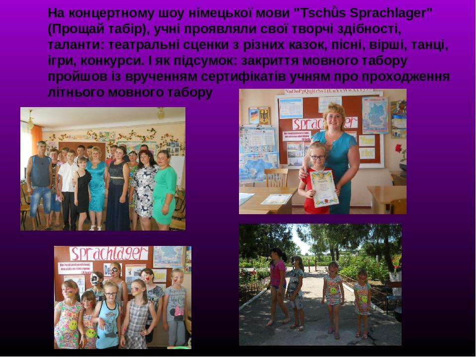 """На концертному шоу німецької мови """"Tschǜs Sprachlager"""" (Прощай табір), учні проявляли свої творчі здібності, таланти: театральні сценки з різних ка..."""