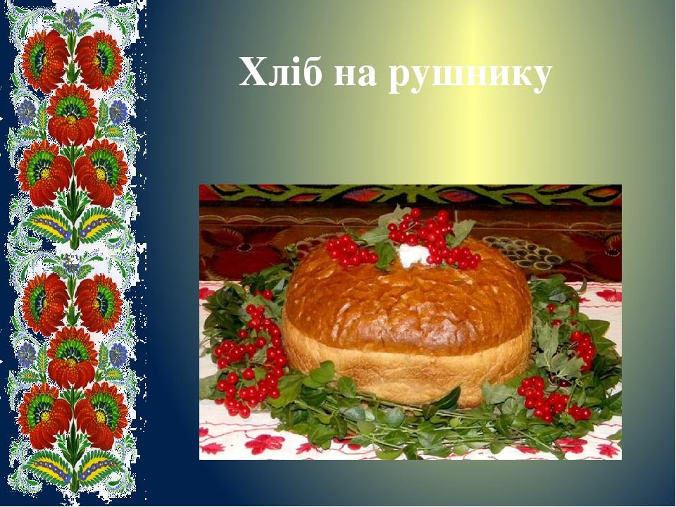 Хліб на рушнику підзаголовок