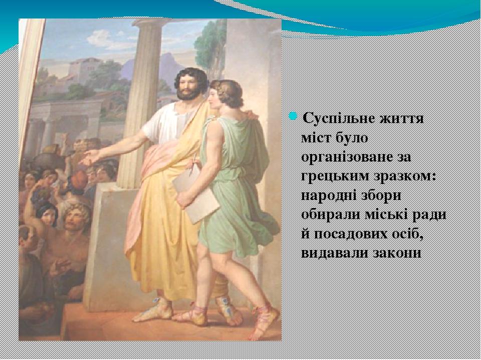 Суспільне життя міст було організоване за грецьким зразком: народні збори обирали міські ради й посадових осіб, видавали закони