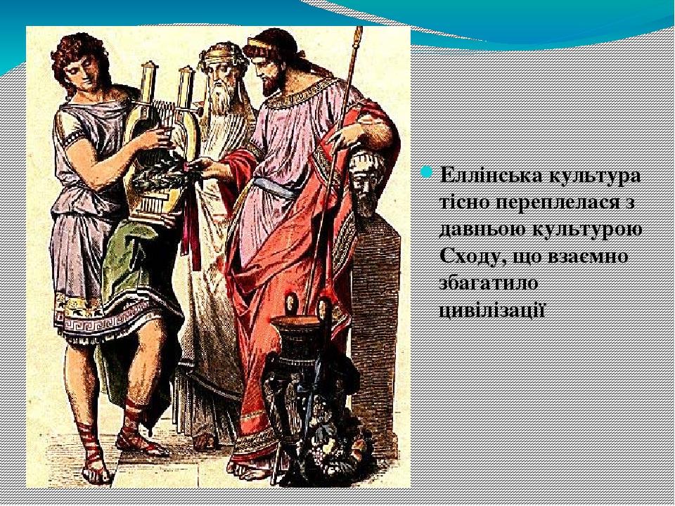 Еллінська культура тісно переплелася з давньою культурою Сходу, що взаємно збагатило цивілізації