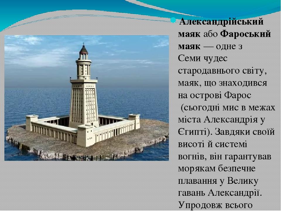 Александрійський маякабоФароський маяк— одне зСеми чудес стародавнього світу,маяк, що знаходився на островіФарос(сьогодні мис в межах міста...