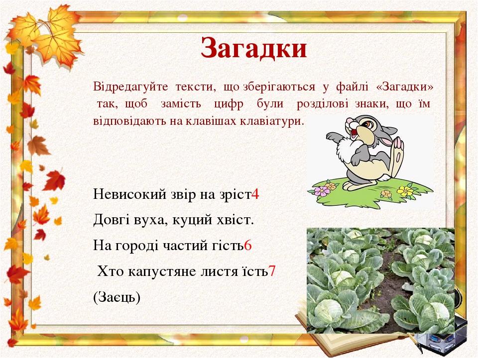 Невисокий звір на зріст4 Довгі вуха, куций хвіст. На городі частий гість6 Хто капустяне листя їсть7 (Заєць) Відредагуйте тексти, що зберігаються у ...