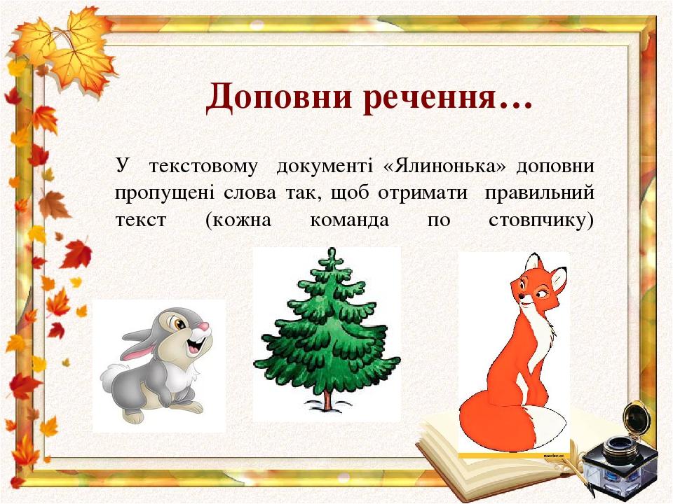 Доповни речення… У текстовому документі «Ялинонька» доповни пропущені слова так, щоб отримати правильний текст (кожна команда по стовпчику)