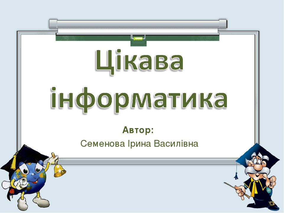 Автор: Семенова Ірина Василівна