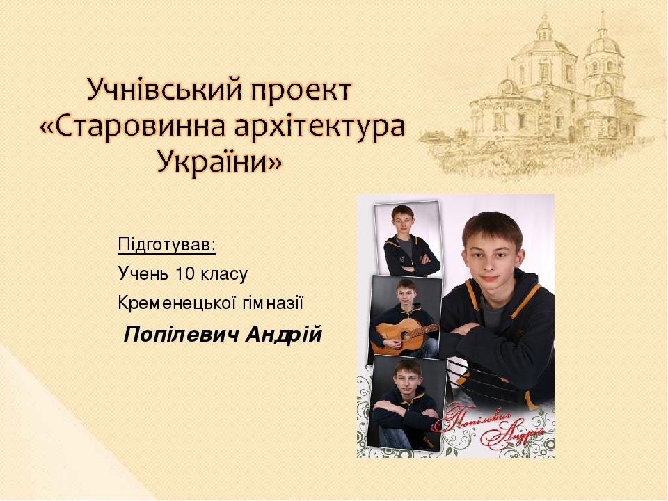 Підготував: Учень 10 класу Кременецької гімназії Попілевич Андрій