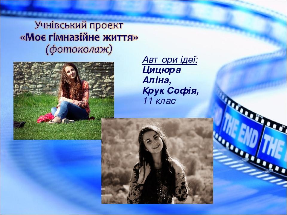 Автори ідеї: Цицюра Аліна, Крук Софія, 11 клас