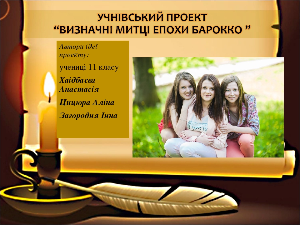 Автори ідеї проекту: учениці 11 класу Хаідбаєва Анастасія Цицюра Аліна Загородня Інна
