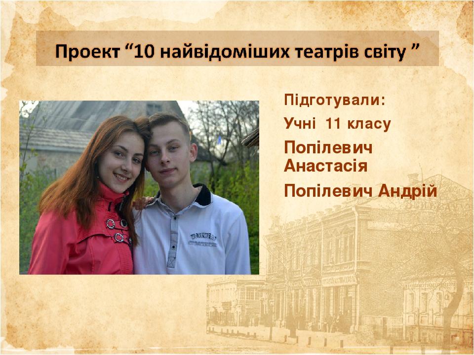 Підготували: Учні 11 класу Попілевич Анастасія Попілевич Андрій
