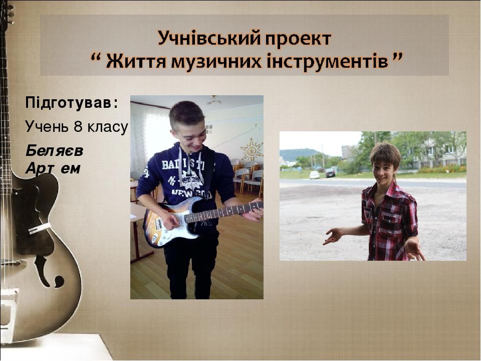 Підготував: Учень 8 класу Беляєв Артем