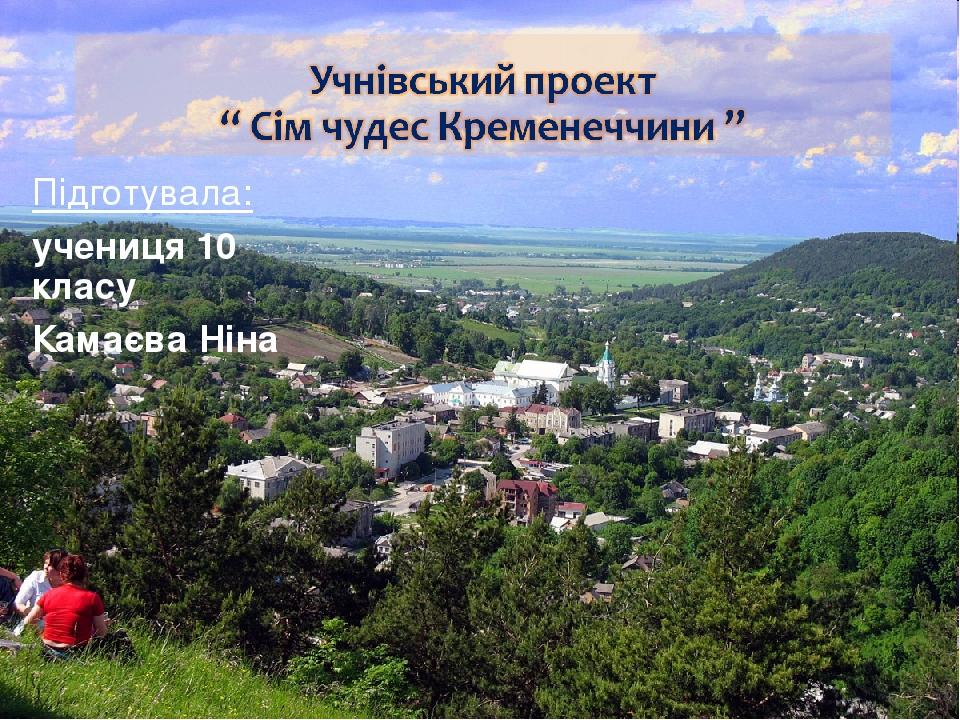 Підготувала: учениця 10 класу Камаєва Ніна