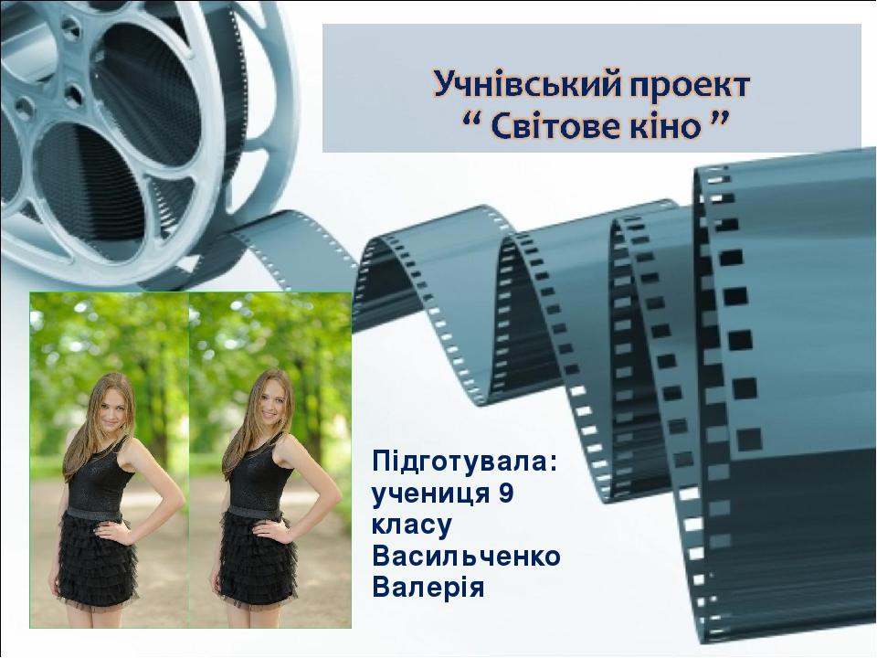 Підготувала: учениця 9 класу Васильченко Валерія