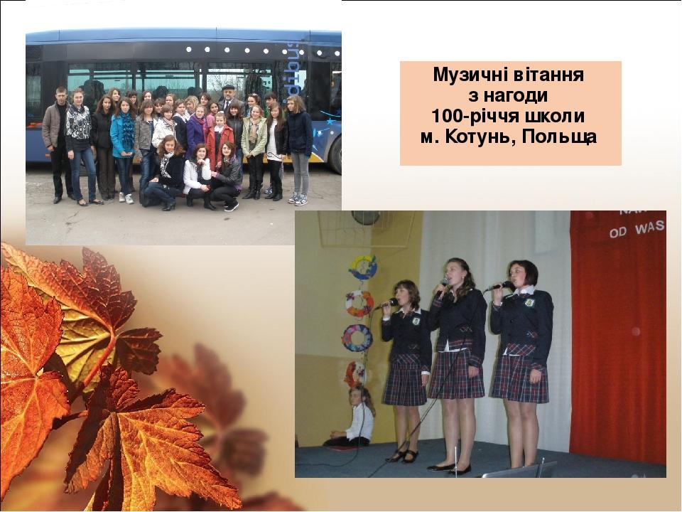 Музичні вітання з нагоди 100-річчя школи м. Котунь, Польща