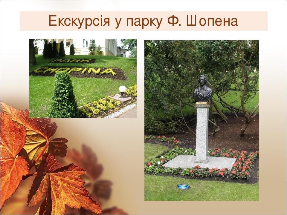 Екскурсія у парку Ф. Шопена