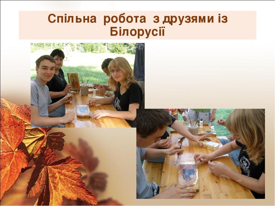 Спільна робота з друзями із Білорусії