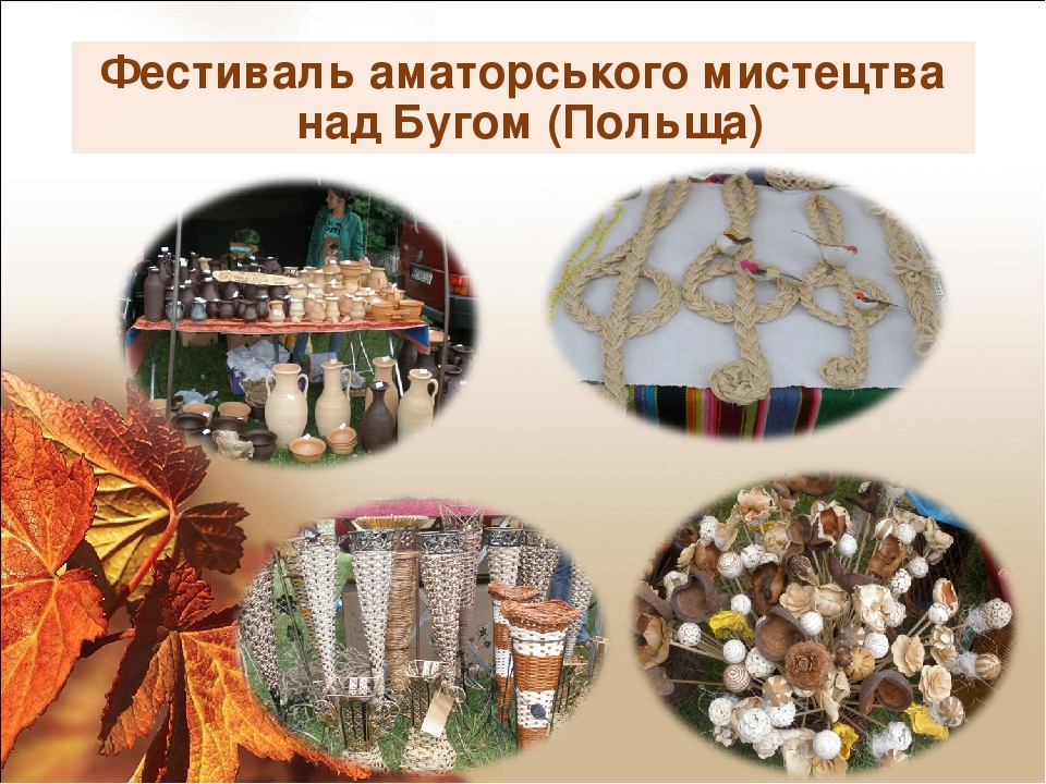 Фестиваль аматорського мистецтва над Бугом (Польща)