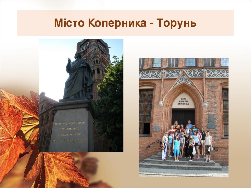 Місто Коперника - Торунь