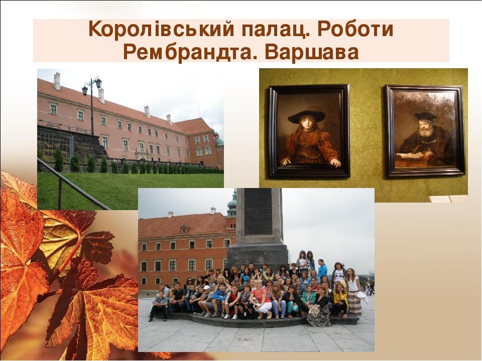 Королівський палац. Роботи Рембрандта. Варшава