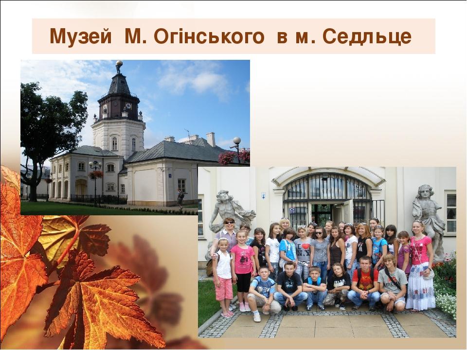 Музей М. Огінського в м. Седльце