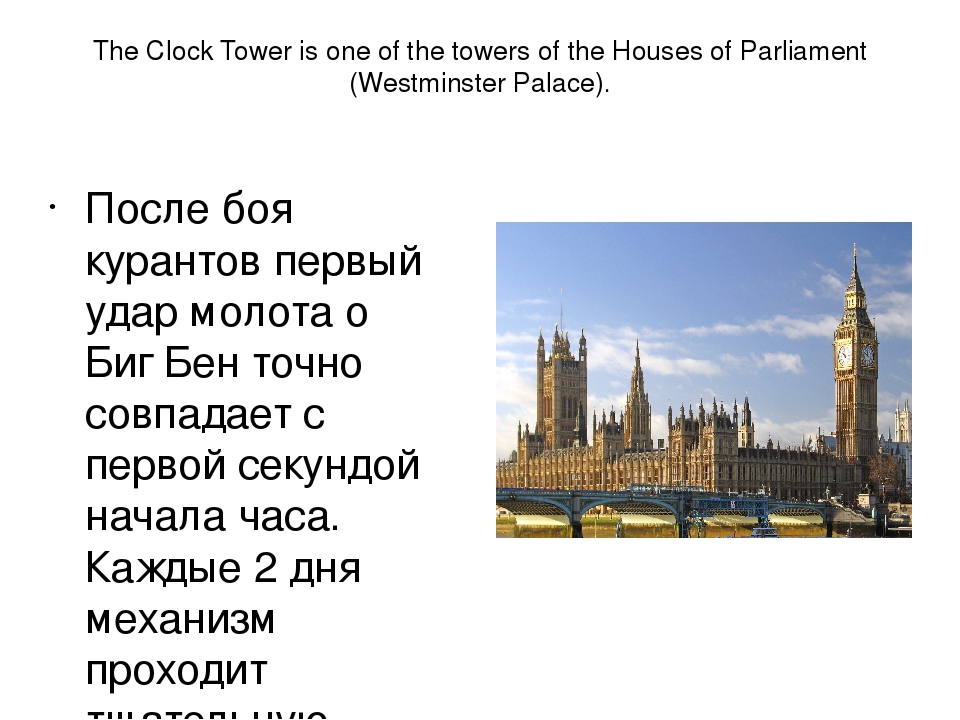 The Clock Tower is one of the towers of the Houses of Parliament (Westminster Palace). После боя курантов первый удар молота о Биг Бен точно совпад...