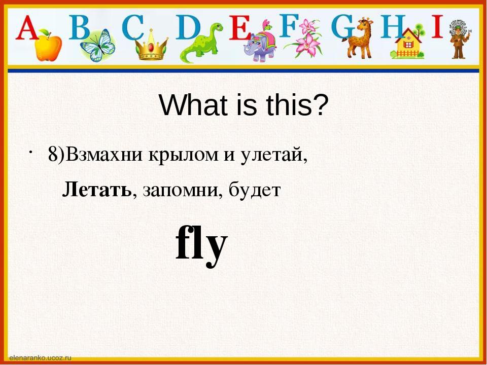 What is this? 8)Взмахни крылом и улетай, Летать, запомни, будет fly