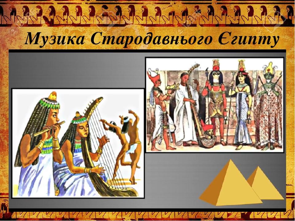 Музика Стародавнього Єгипту