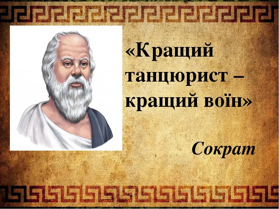 «Кращий танцюрист – кращий воїн» Сократ
