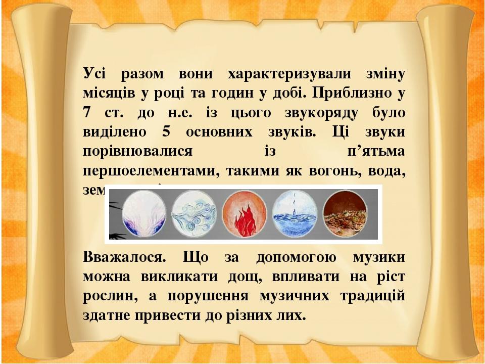Усі разом вони характеризували зміну місяців у році та годин у добі. Приблизно у 7 ст. до н.е. із цього звукоряду було виділено 5 основних звуків. ...
