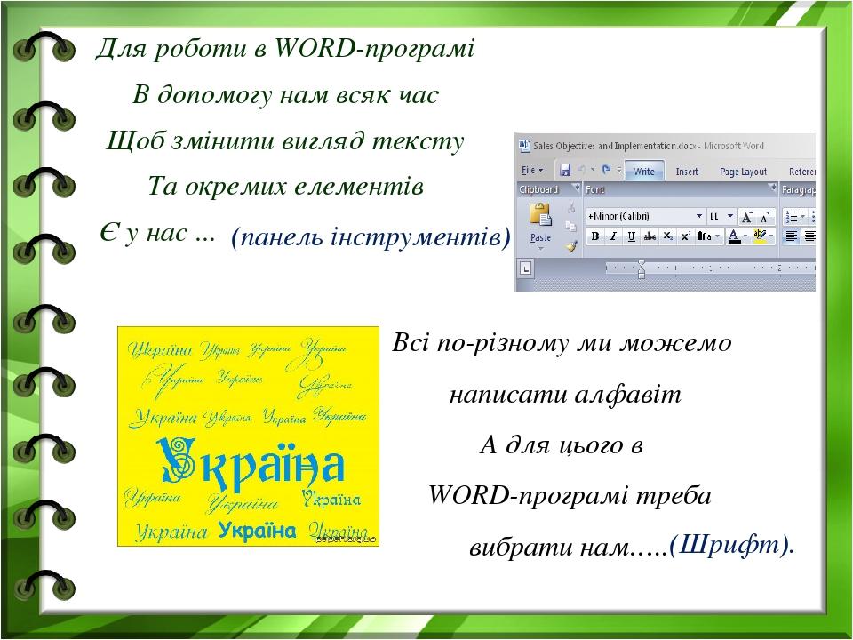 Для роботи в WORD-програмі В допомогу нам всяк час Щоб змінити вигляд тексту Та окремих елементів Є у нас ... Всі по-різному ми можемо написати алф...
