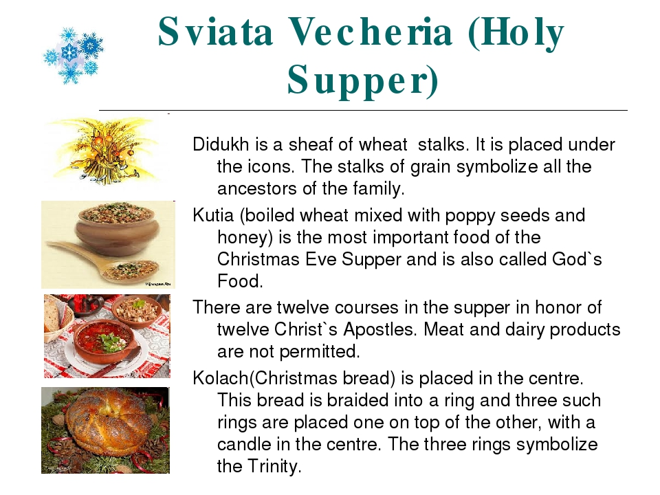 Sviata Vecheria (Holy Supper) Didukh is a sheaf of wheat stalks. It is placed under the icons. The stalks of grain symbolize all the ancestors of t...