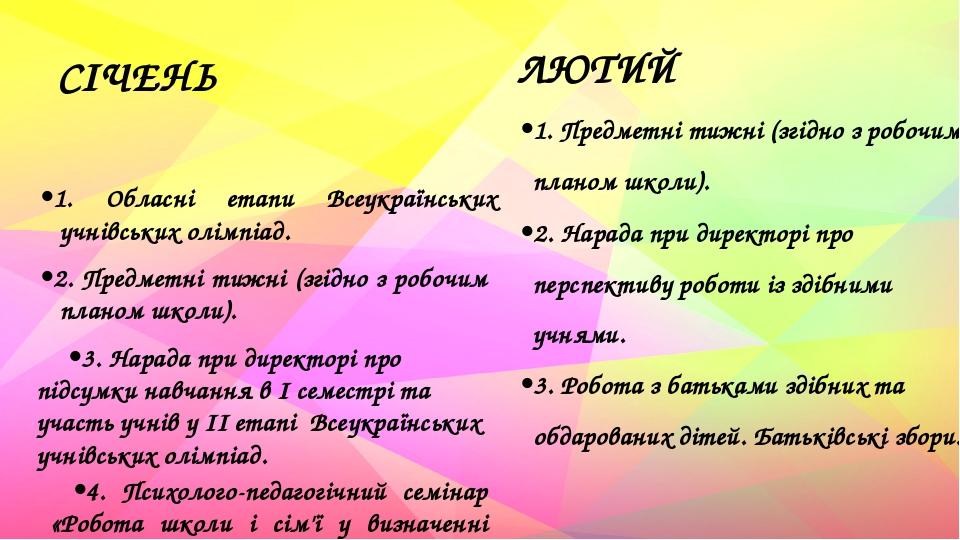 СІЧЕНЬ •1. Обласні етапи Всеукраїнських учнівських олімпіад. •2. Предметні тижні (згідно з робочим планом школи). •3. Нарада при директорі про підс...