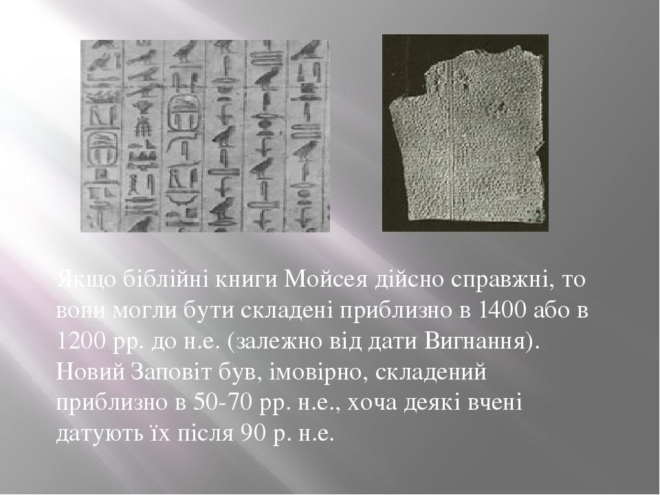 Якщо біблійні книги Мойсея дійсно справжні, то вони могли бути складені приблизно в 1400 або в 1200 рр. до н.е. (залежно від дати Вигнання). Новий...