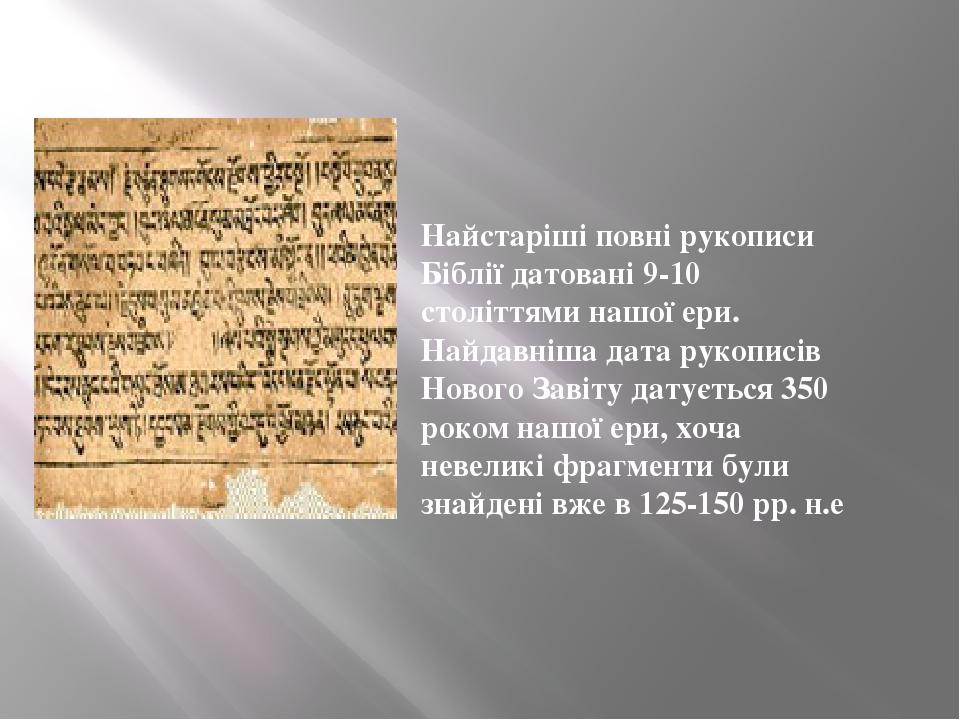 Найстаріші повні рукописи Біблії датовані 9-10 століттями нашої ери. Найдавніша дата рукописів Нового Завіту датується 350 роком нашої ери, хоча н...
