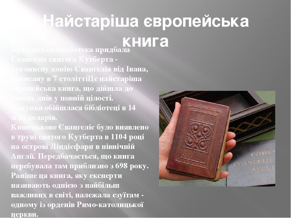 Найстаріша європейська книга Британська бібліотека придбала Євангеліє святого Кутберта - рукописну копію Євангелія від Івана, написану в 7 столітті...