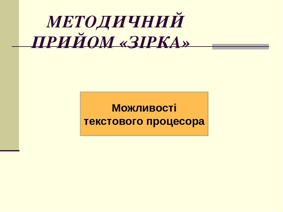 МЕТОДИЧНИЙ ПРИЙОМ «ЗІРКА» Можливості текстового процесора