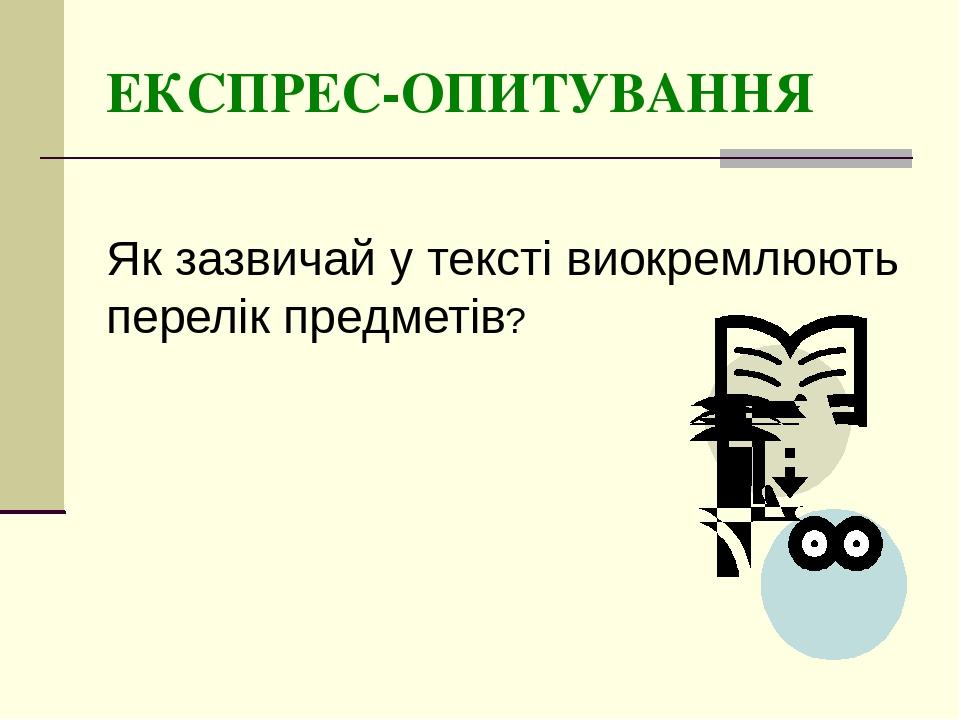 ЕКСПРЕС-ОПИТУВАННЯ Як зазвичай у тексті виокремлюють перелік предметів?
