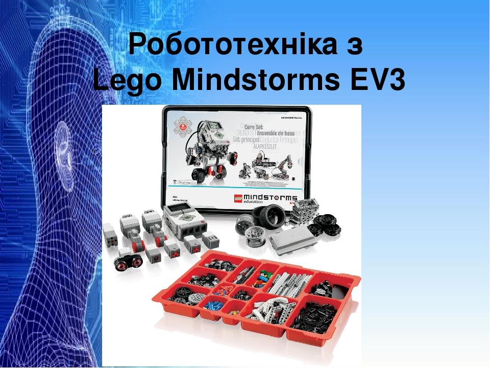 Робототехніка з Lego Mindstorms EV3