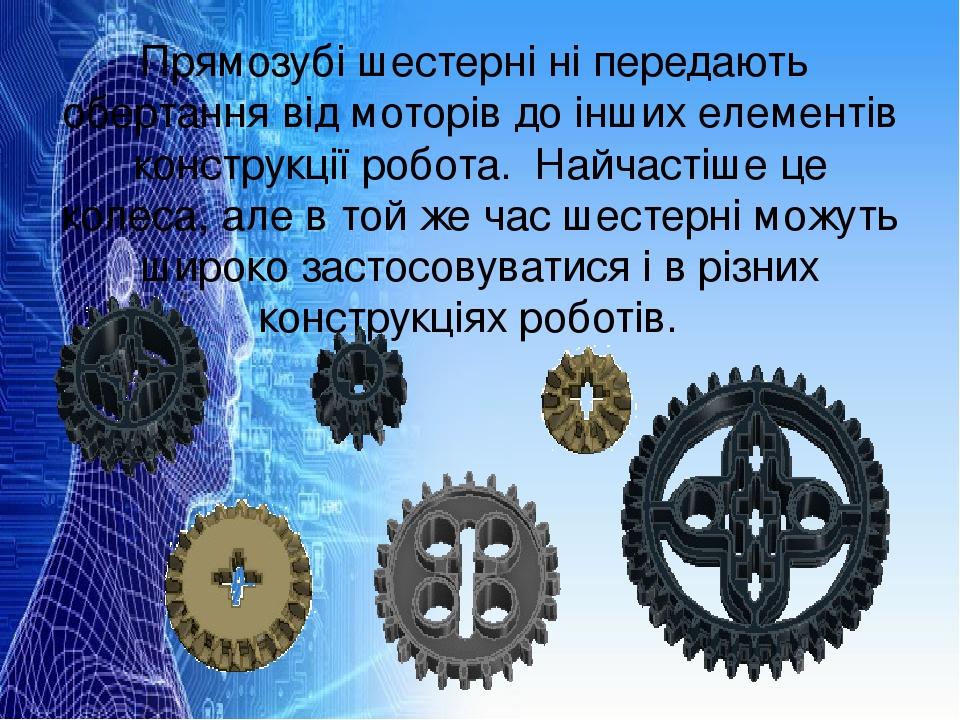 Прямозубі шестерні ні передають обертання від моторів до інших елементів конструкції робота. Найчастіше це колеса, але в той же час шестерні можут...