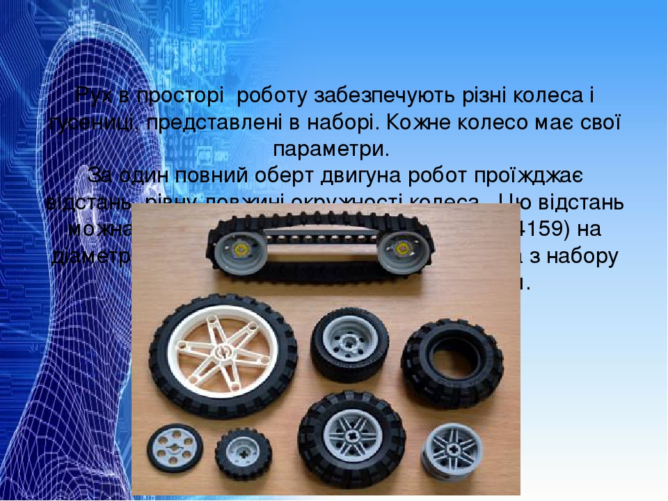 Рух в просторі роботу забезпечують різні колеса і гусениці, представлені в наборі. Кожне колесо має свої параметри. За один повний оберт двигуна ро...