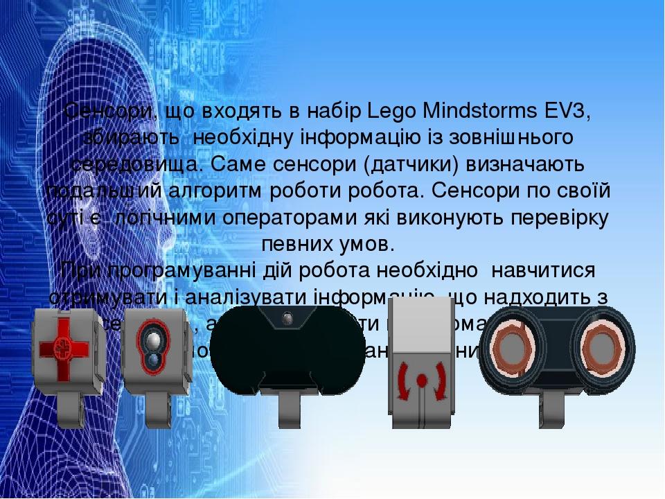 Сенсори, що входять в набір Lego Mindstorms EV3, збирають необхідну інформацію із зовнішнього середовища.Саме сенсори (датчики) визначають подальш...