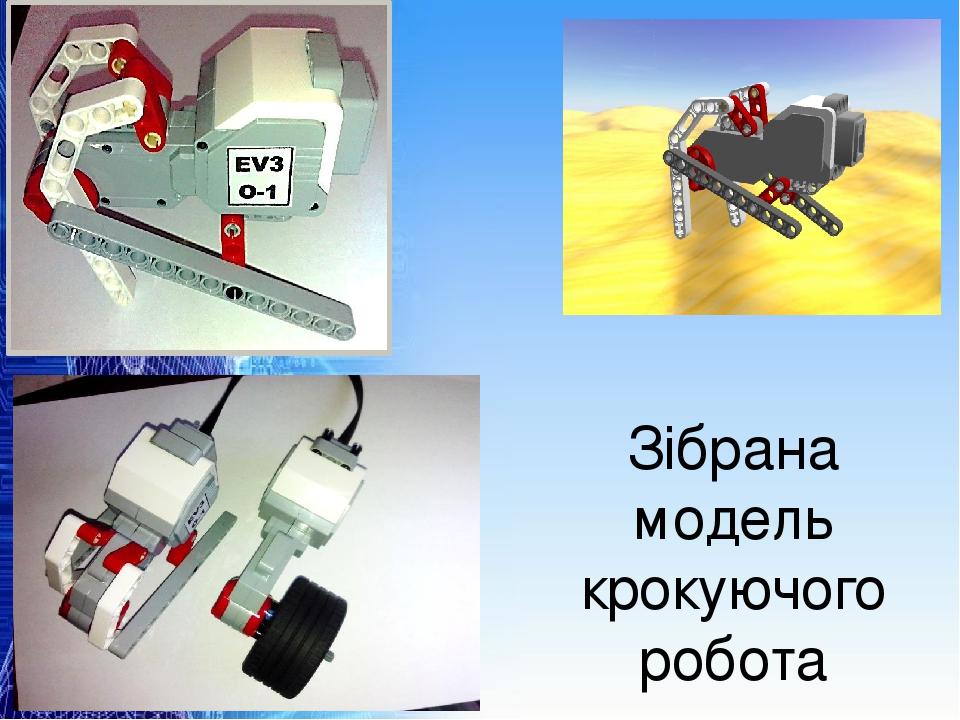 Зібрана модель крокуючого робота