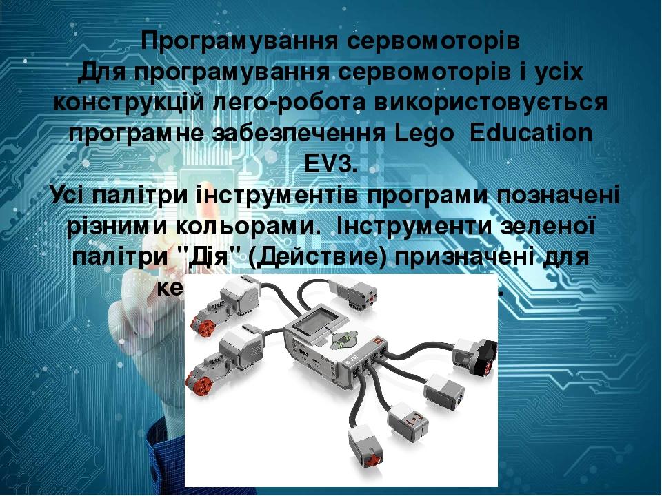 Програмування сервомоторів Для програмування сервомоторів і усіх конструкцій лего-робота використовується програмне забезпечення Lego Education EV3...
