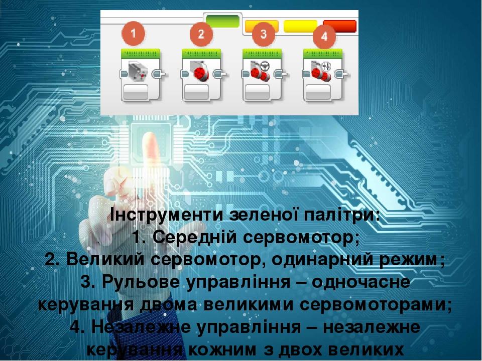 Інструменти зеленої палітри: 1. Середній сервомотор; 2. Великий сервомотор, одинарний режим; 3. Рульове управління – одночасне керування двома вели...